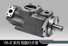 YB-E40/8叶片泵