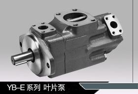 YB-E50/8叶片泵