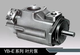 YB-E63/8叶片泵