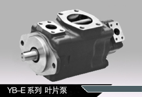 YB-E63/15叶片泵